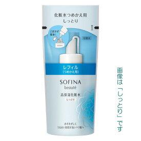 ソフィーナ ボーテ 高保湿化粧水 (しっとり・とてもしっとり) 130ml 【つめかえ】