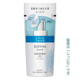 ソフィーナ ボーテ 高保湿化粧水<美白> (しっとり・とてもしっとり) 130ml 医薬部外品 【つめかえ】