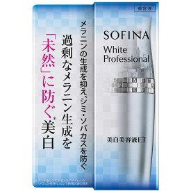 ソフィーナ ホワイトプロフェッショナル 美白美容液ET 40g 本体 医薬部外品