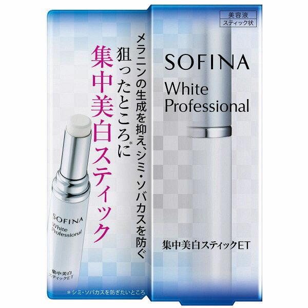 ソフィーナ ホワイトプロフェッショナル 集中美白スティックET 3.7g 医薬部外品