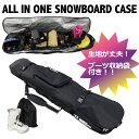 FSC921 スノーボードケース スノーボード スノボー 男女兼用 大容量