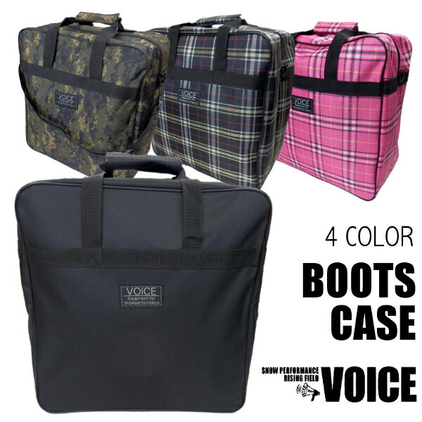 【12時までなら即日発送!】VOICE(ボイス)ブーツケース VOICE [VO502] スノーボード スキー ショルダーベルト付き バッグ