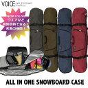 【12時までなら即日発送!】【あす楽】VOICE (ボイス)VO401SW オールインワン スノーボードケース ボードケース スノボーケース バッ…