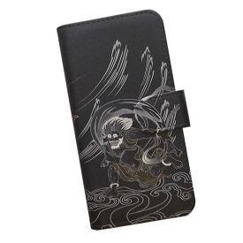 スマホケース 手帳型 全機種対応 プリントケース 和柄 風神雷神