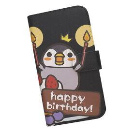 スマホケース 手帳型 全機種対応 プリントケース ペンギン 動物 ケーキ 誕生日 キャラクター かわいい