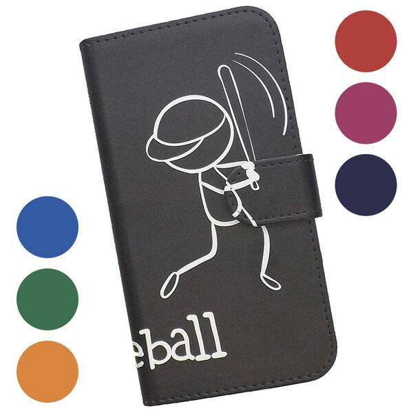 スマートフォンケース 手帳型 全機種対応 プリントケース 野球 スポーツ モノトーン ベースボール 棒人間