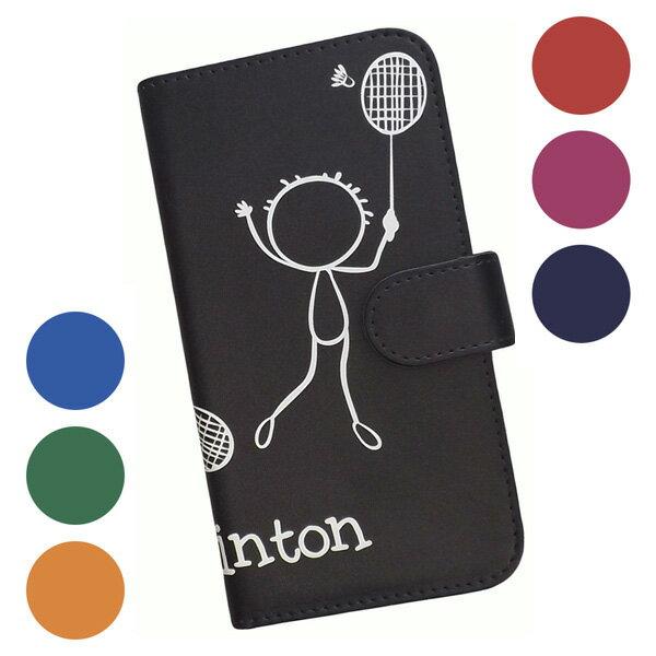 スマートフォンケース 手帳型 全機種対応 プリントケース バドミントン 羽球 スポーツ モノトーン 棒人間