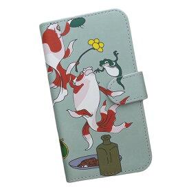 スマホケース 手帳型 全機種対応 プリントケース 歌川国芳 金魚づくし 酒のざしき 和柄 浮世絵 戯画 金魚 カエル