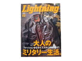 雑誌【Lightning/ライトニング】「2020年12月号 Vol.320」【ネコポス対応】【あす楽対応】(アメカジ/デニム/インディゴ/ミリタリー/ブーツ/ジーンズ/フライトジャケット/経年変化/ファッション/ハーレー/バイカー/バイク/メンズ/WOLF PACK/ウルフパック)