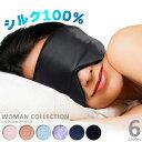 アイマスク 安眠 シルク 100% レディース メンズ 送料無料 疲れ目 ゴム 調整可 快眠 美肌 保温 保湿 アジャスター ア…