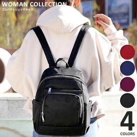 リュック レディース リュックサック ナイロンリュック 大人 かわいい おしゃれ マザーズリュック マザーズバッグ ママリュック デイパック バックパック 鞄 小さめ 防水 撥水 軽量 ポケットが多い 通勤 通学 学生 ママ [bag-226]