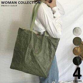 トートバッグ 紙素材 紙 ペーパーバッグ クラフトバッグ 大きめ 軽量 a4 A4 雑誌 大容量 軽い 防水 厚手 丈夫 ショルダー 肩掛け マザーズバッグ ショルダーバッグ 鞄 シンプル 通勤 通学 メンズ おしゃれ かわいい [bag-259]