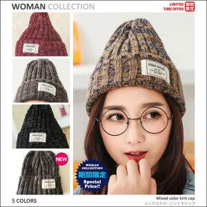 ニット帽レディース暖かい冬帽子ニットかわいいおしゃれ黒グレーミックス柄リブリブ編み定番総柄暖かいあったかニットキャップビーニータグブラウン赤フリーサイズ