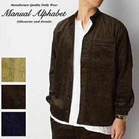 マニュアルアルファベットManual Alphabet オールドコーデュロイシャツ OLD CORDUROY SHT MA-S-453 2018秋冬