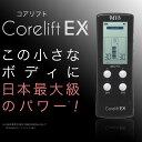 【マラソン】5/25(木)1:59まで特別価格★最新特許取得 8極 家庭用日本最大級パワーのEMS★コアリフトEX Corelift E…