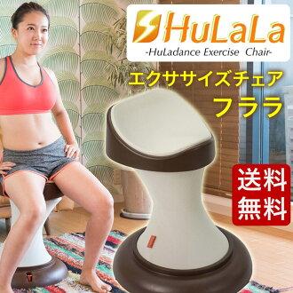 エクササイズチェアフララ座って回って全身の筋肉を緩めてリラックスフラダンス