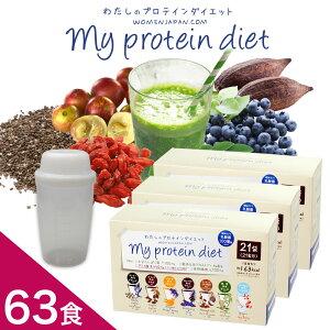 置き換え ダイエットシェイク わたしのプロテインダイエット 63食セット ★送料無料 1食おきかえ 低糖質 お腹 太もも 腹筋 おから パウダー オリンピック