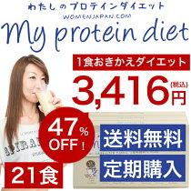 わたしのプロテインダイエット7食1箱トライアル1食置き換えダイエットシェイク★送料無料低糖質ダイエット※明治・DHCプロテインダイエットではありません