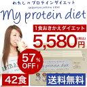 ★CS進出記念セール!期間限定特別価格!置き換え ダイエットシェイク わたしのプロテインダイエット 42食セット ★送…