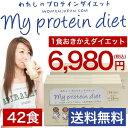 置き換え ダイエットシェイク わたしのプロテインダイエット 42食セット ★送料無料 1食おきかえ ダイエットシェイク 低糖質ダイエット
