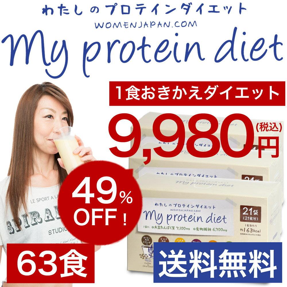 置き換え ダイエットシェイク わたしのプロテインダイエット 63食セット ★送料無料 1食おきかえ 低糖質ダイエット 我慢しないダイエット ヘルシースナッキング