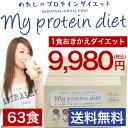置き換え ダイエットシェイク わたしのプロテインダイエット 63食セット ★送料無料 1食おきかえ ダイエットシェイク タンパク質 低糖質ダイエット