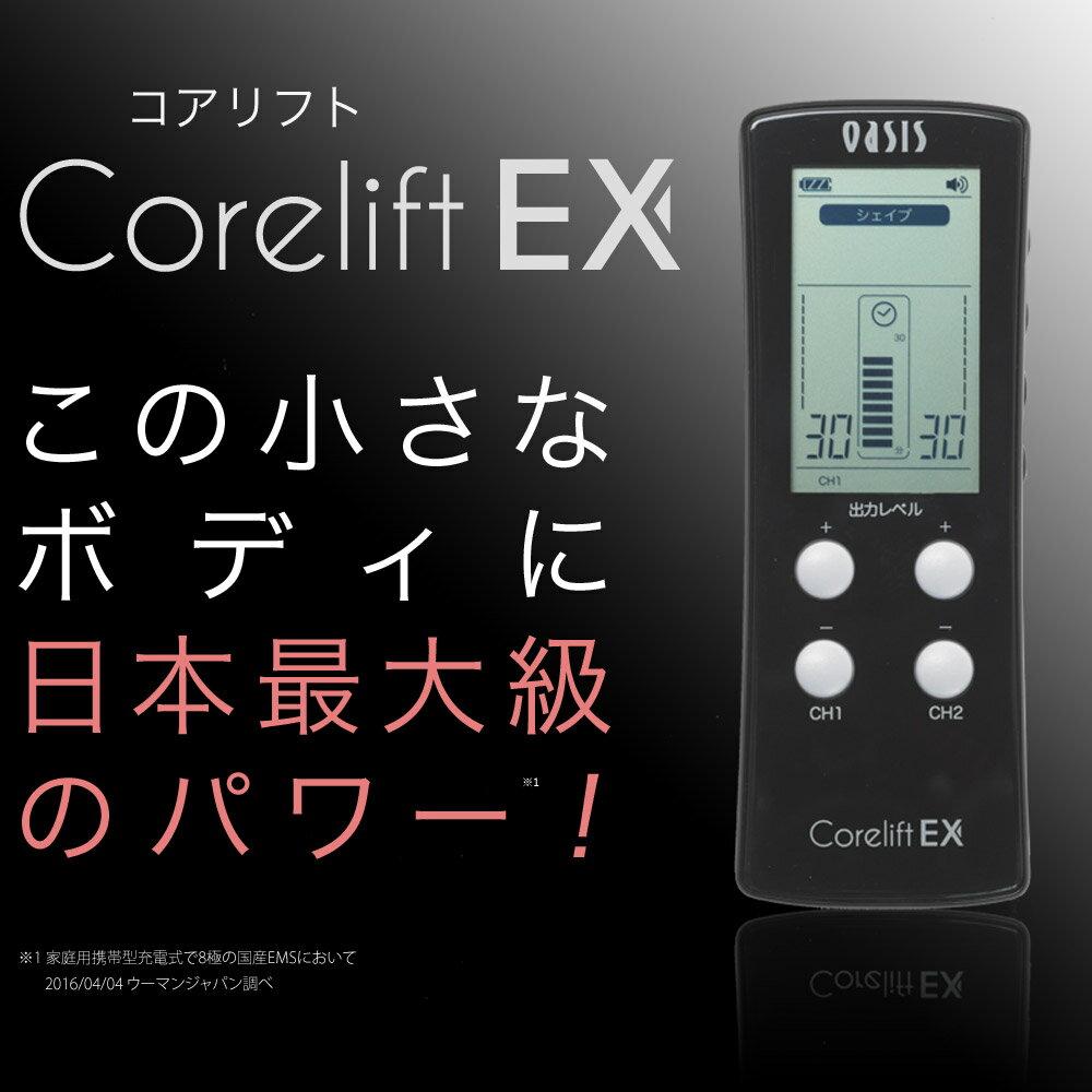 ★数量限定特別価格!★最新特許取得 8極 家庭用日本最大級パワーのEMS★コアリフトEX Corelift EX 高周波複合波形 シグマウェーブ搭載家庭用最大級のパワーでコアをシェイプ・トレーニング