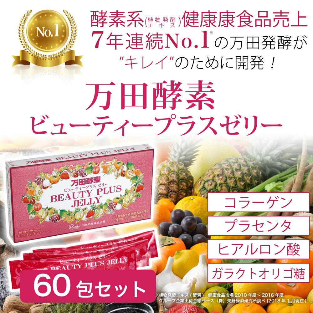 ★万田酵素 ビューティープラス ゼリー 60包 本格的な美容・発酵食品 厳選した53種類の原材料を発酵・熟成した万田酵素