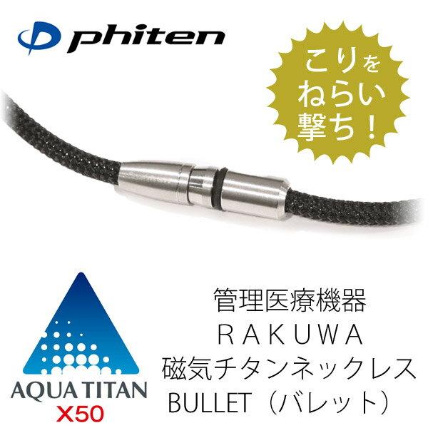 ★ポイント10倍!肩こりに ファイテン RAKUWA磁気チタンネックレス BULLET 装着部位のこり及び血行の改善バレット