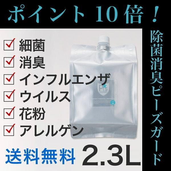 ★ポイント10倍 ★送料無料 ピーズガード 2.3L 除菌・消臭剤 花粉・アレルギー・ウィルス対策 Cado カドー 除菌・加湿器・消臭噴霧器