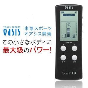 ★最新特許取得 8極 家庭用日本最大級パワーのEMS★コアリフトEX Corelift EX 高周波複合波形 シグマウェーブ搭載東急スポーツオアシス開発 コアをシェイプ・トレーニング