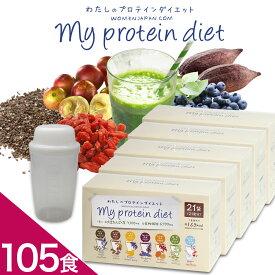わたしのプロテインダイエット 105食セット 送料無料 置き換え ダイエットシェイク 低糖質 ダイエット 置換 おきかえ 低カロリー 減量 スムージー ソイプロテイン 乳酸菌