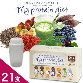わたしのプロテインダイエット 21食セット 送料無料 置き換え ダイエットシェイク 低糖質 ダイエット 置換 おきかえ 低カロリー 減量 スムージー ソイプロテイン 乳酸菌