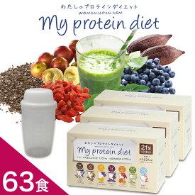 わたしのプロテインダイエット 63食セット 送料無料 置き換え ダイエットシェイク 低糖質 ダイエット 置換 おきかえ 低カロリー 減量 スムージー ソイプロテイン 乳酸菌