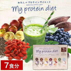 わたしのプロテインダイエット 7味トライアル 1食置き換え ダイエットシェイク ★送料無料 低糖質 ダイエット 置換 おきかえ 低カロリー 減量 スムージー ソイプロテイン 乳酸菌