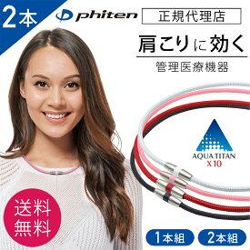 送料無料 ギフト 選べる2本セット 特別価格! 肩こりに ファイテン RAKUWA磁気チタンネックレス 装着部位のこり及び血行の改善