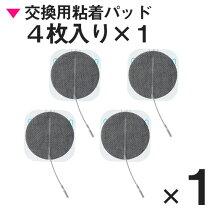 粘着パッド1組(4枚入り)【送料無料】