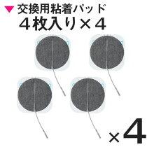 粘着パッド4組(4枚入り)【送料無料】