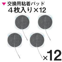 粘着パッド12組(4枚入り)【送料無料】