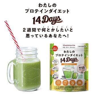 置き換えダイエットシェイクわたしのプロテインダイエット14Days210g×1袋★送料無料低糖質ダイエット置換おきかえ低カロリー減量スムージーソイプロテイン乳酸菌
