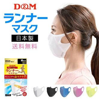予約注文あり洗えるランニングマスク日本製★今なら送料無料ランナーマスク大人用ふつう/小さめ1枚入り吸湿速乾消臭生地D&M