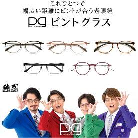 送料無料 ピントグラス 老眼鏡 シニアグラス ピント グラス 累進多焦点レンズ スマフォ PCメガネ ブルーライトカット プレゼント 実用的 メガネ 眼鏡 パソコン メンズ レディース pint glasses なないろ 日和 テレビ東京 てれとマート ものスタ 純烈