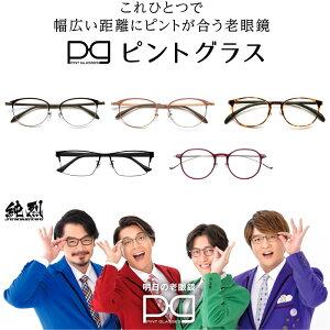 送料無料 ピントグラス 老眼鏡 シニアグラス ピント グラス 累進多焦点レンズ スマフォ PCメガネ ブルーライトカット プレゼント 実用的 メガネ 眼鏡 パソコン メンズ レディース pint glasses