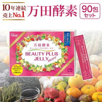 ★万田酵素ビューティープラスゼリーモア90包本格的な美容・発酵食品厳選した53種類の原材料を発酵・熟成した万田酵素