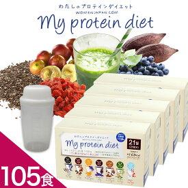 5周年記念&ハロウィンセール!わたしのプロテインダイエット 105食セットダイエットシェイク プロテイン ダイエット 女性 男性 効果 置き換え 低糖質 ダイエット食品 1食おきかえ 低糖質 ダイエット 置換 おきかえ 低カロリー 減量 ソイプロテイン 乳酸菌