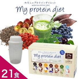 5周年記念&ハロウィンセール!わたしのプロテインダイエット 21食セット ダイエットシェイク プロテイン ダイエット 女性 男性 効果 置き換え 低糖質 ダイエット食品 1食おきかえ 低糖質 ダイエット 置換 おきかえ 低カロリー 減量 ソイプロテイン 乳酸菌