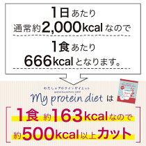 置き換えダイエットダイエットシェイクわたしのプロテインダイエット