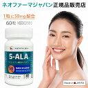 10月15日頃弊社発送予定 5-ALA 50mg アミノ酸 5-アミノレブリン酸 配合 60粒×1瓶(60日分)日本製 ネオファーマジャ…