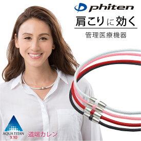 ★ポイント10倍 肩こりに ファイテン RAKUWA磁気チタンネックレス 装着部位のこり及び血行の改善