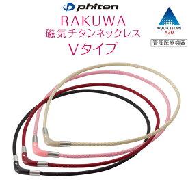 送料無料 ギフト 肩こりに ファイテン RAKUWA磁気チタンネックレス Vタイプ X30装着部位のこり及び血行の改善
